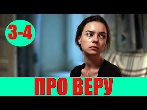 ПРО ВЕРУ 3 СЕРИЯ (сериал, 2020) Первый канал Анонс и дата