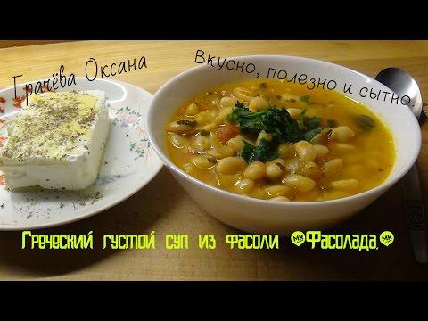 Густой суп из фасоли - греческая фасолада.