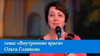 Внутренние враги. Ольга Голикова. 24 июля 2016 года.