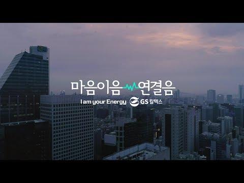 [세상을바꾸는Energy] 마음이음 연결음_GS칼텍스