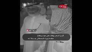لا جاء تالي الليل والناس هجاع قصيدة شايب كلها حكم | قناة مستر بوح