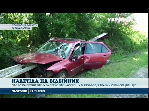 Сегодня: На Полтавщині жінка з двома доньками потрапила в моторошне ДТП