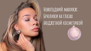 Новогодний макияж блестящая стрелка брюлики на глазах бюджетная косметика макияж на НГ сам себе