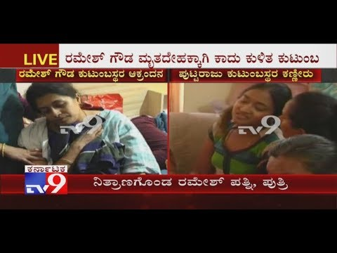 JD(S) Leader Ramesh Gowda's Family Is Inconsolable, Killed in Sri Lanka Bombing