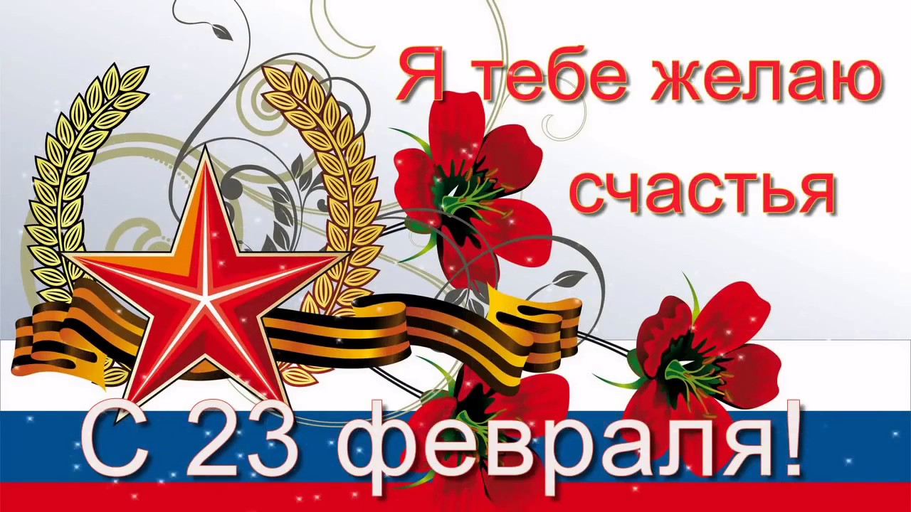 23 февраля мы желаем счастья вам для мужчин на 23 февраля