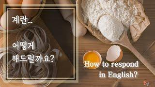 영어회화 [계란 어떻게 해드릴까요?] 생활영어| 계란요…