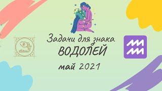 Задачи для знака ВОДОЛЕЙ на май 2021