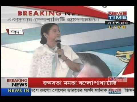 WB CM addresses a public meeting in Bankura