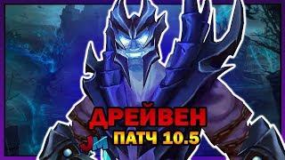 ДРЕЙВЕН ПОХИТИТЕЛЬ ДУШ 10 СЕЗОН   Лига Легенд Патч 10.5