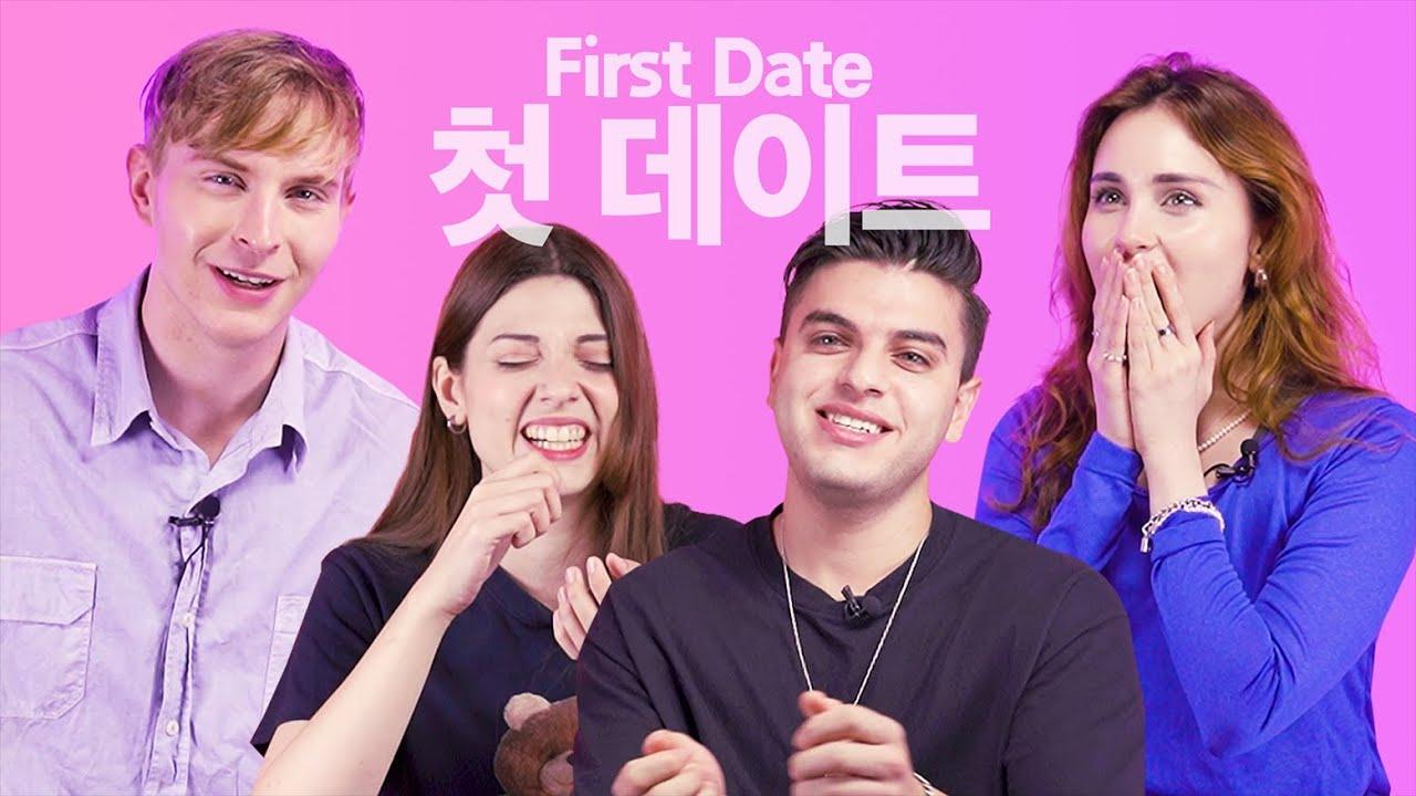 외국인이 말하는 '첫 데이트' (ft. 데이트룩, 메뉴, 스킨십, 애프터 연락방법)