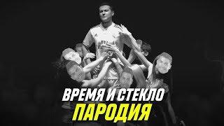 Время и Стекло - Дим (ПАРОДИЯ)
