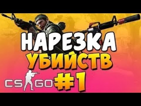НАРЕЗКА УБИЙСТВ В CS:GO #1!!!