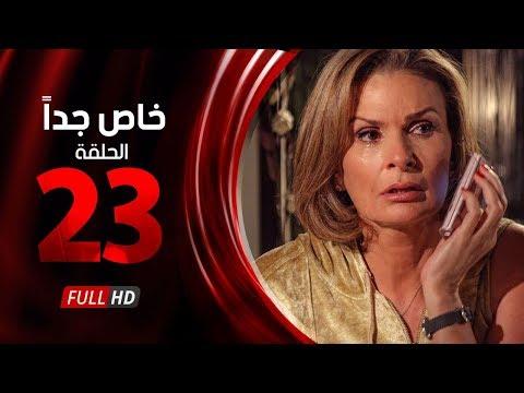 مسلسل خاص جدا حلقة 23 HD كاملة
