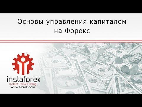 Как управлять капиталом на Форекс