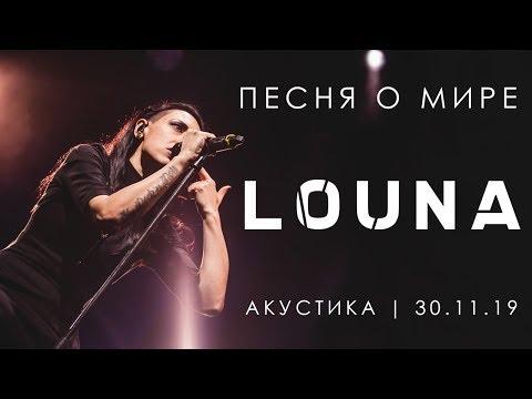 LOUNA - Песня о мире (Акустика) / LIVE / 2020
