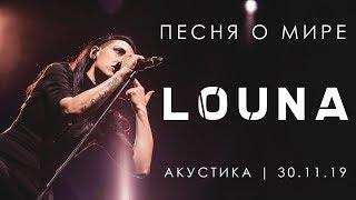 Смотреть клип Louna - Песня О Мире