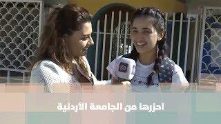 احزرها من الجامعة الأردنية