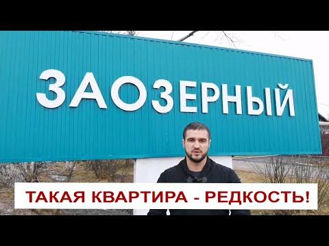Продаётся ЛУЧШАЯ 2-комн квартира в Заозерном, Красноярский край. Продать. Купить.