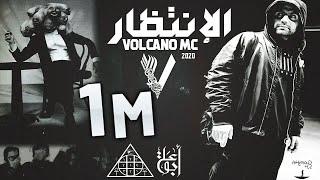 Volcano Mc Waiting   فولكينو إم سي   الإنتظار   official lyrics video   2020   5hunna prodaction