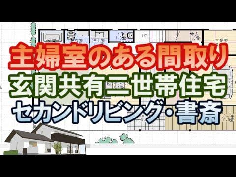 主婦室のある家の間取り図。玄関共有の二世帯住宅のプラン。セカンドリビングと書斎
