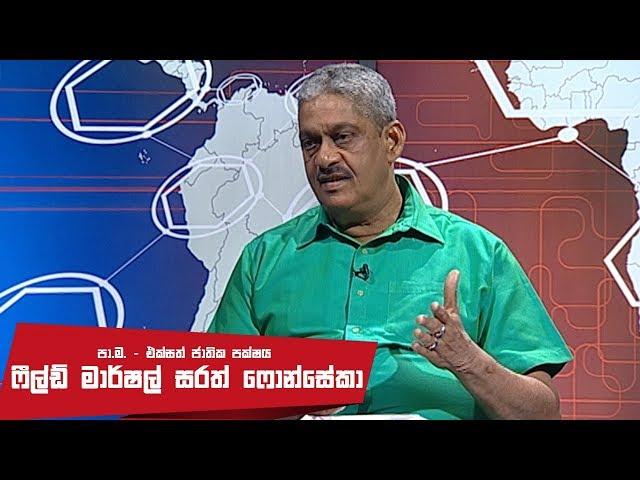 360 with Sarath Fonseka (02 - 09 - 2019)