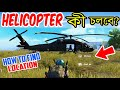 How To Find Helicopter Location in PUBG Mobile Bangla,Can We Drive This Helicopter? চালানো কি সম্ভব?