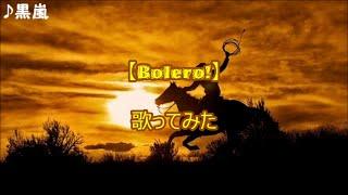 嵐 【Bolero!】 歌ってみた