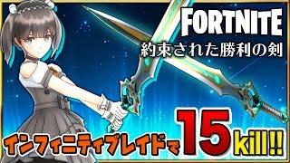 【FORTNITE】幻の約束された勝利の剣で無双!かんな剣の世界へ-Infinity Blade 15 kills-