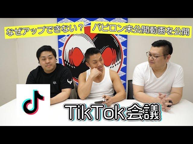 【TikTok】バビロンのTikTok未公開動画を大公開!!!