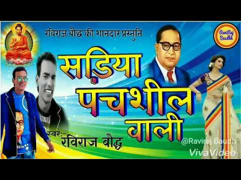 साड़िया पंचशील वाली Sadiya Panchsheel Wali Singer Raviraj Baudh