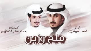 ملح وزين | جديد فهد العيباني وكلمات مسلم صقر النصافي
