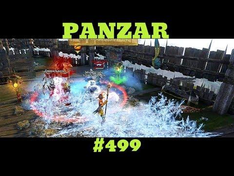 видео: panzar - имба vs ниочемка #499