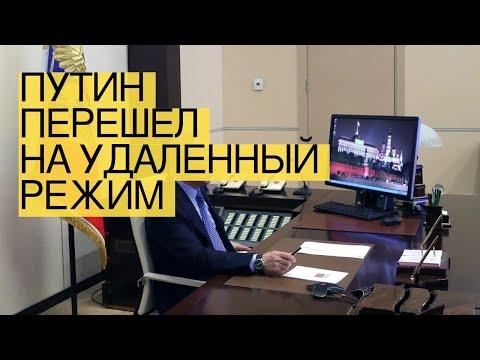 Путин перешел наудаленный режим работы