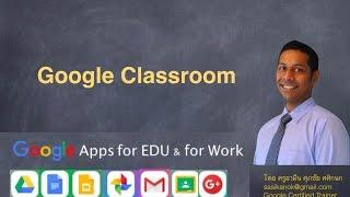 เรียน Google Classroom ฉบับอัพเดท