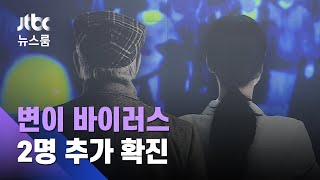 '변이 바이러스' 국내 감염자 2명 추가 확인…누적 5명 / JTBC 뉴스룸