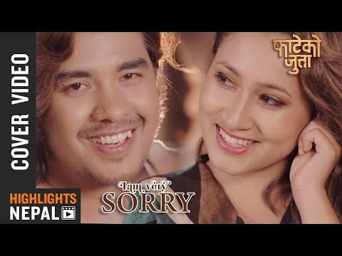 I Am Very Sorry | New Nepali Movie Fateko Jutta |...