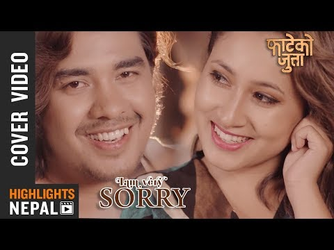 I Am Very Sorry | New Nepali Movie Fateko Jutta | Cover By Suraj Shahi Thakuri, Aakanshya Bashyal
