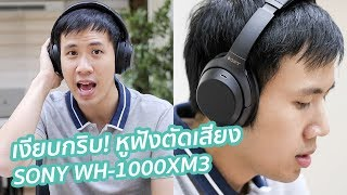 เงียบกริบ-รีวิวหูฟังตัดเสียงรบกวน-sony-wh-1000xm3-noise-cancelling-headphones