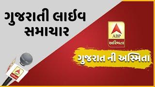 ગુજરાતી લાઇવ સમાચાર | ABP Asmita Live Stream | 24*7 Live TV | ન્યૂઝ બુલેટિન