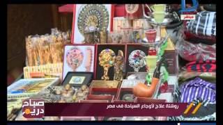 صباح دريم | روشتة علاج لأوجاع السياحة في مصر