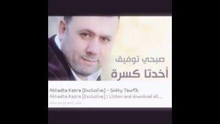 Sobhi tawfik - اخدتا كسرة