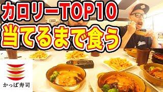 かっぱ寿司でカロリートップ10食べきるまで帰れま10!!!