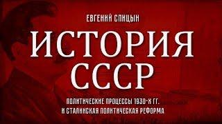 Евгений Спицын История СССР 91 Политические процессы 1930 х гг и Сталинская Конституция