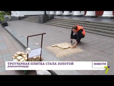 В Одессе тротуарная плитка стала золотой