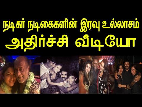 இரவில் உல்லாச ஆட்டம் | Actor & Actress in Night Club | Tamil Cinema News | Kollywood News