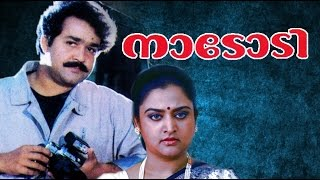 Naadody Malayalam Full Movie I Mohanlal, Suresh Gopi | Malayalam Movies online