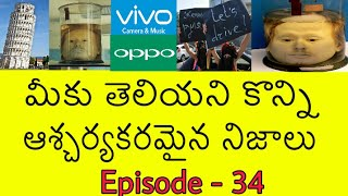 Top 10 Amazing and Unknown Facts in Telugu | Interesting Telugu Facts | Telugu Badi