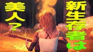 【新情報5/25】新生存者は美人説!?【デッドバイデイライト】 #109
