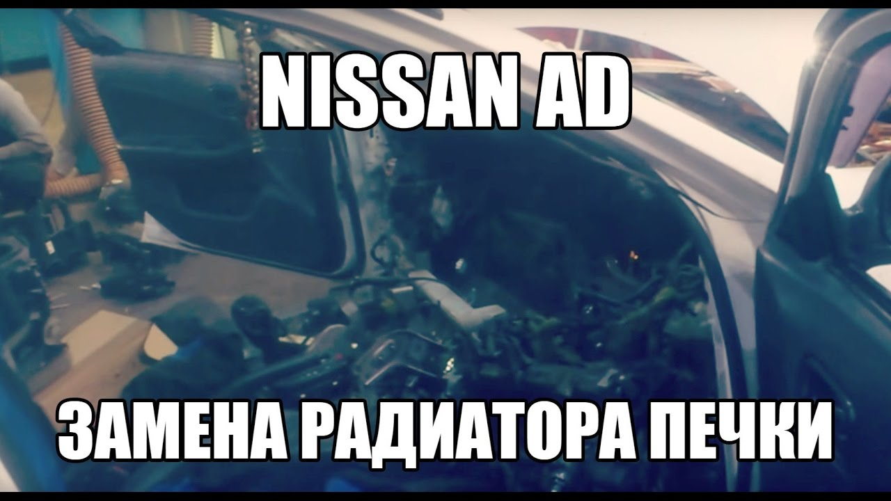 не греет печка nissan ad