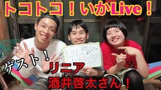トコトコ!いかさんぽ!生配信!136日目! *イカリング🦑  …トコトコ!...